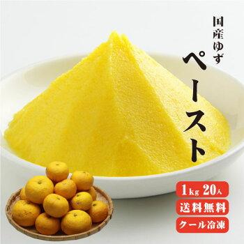 【冷凍便】【送料無料】国産冷凍ゆず皮ペースト