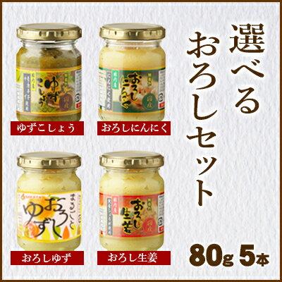 国産原料使用 選べるおろし80g×5 『まるごとおろしゆず/ゆずこしょう/おろし生姜/おろしにんにく』