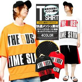 ビッグTシャツ メンズ 五分袖 メッシュ ビッグ ロゴ プリント ドロップショルダー オーバーサイズ カットソー スポーツ Tシャツ 半袖Tシャツ ロング ワイド ビッグシルエット 白 黒 赤 スケーター BIG ダンス 5分袖 半袖 7分袖 シャツ トップス ストリート系