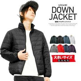 ダウンジャケット メンズ 大きいサイズ リアルダウン 防寒 軽量 無地 迷彩 チェック 薄手 スタンド ジャケット ダウン アウター ブルゾン 保温 ゆったり 黒 赤 青 ダウン コート