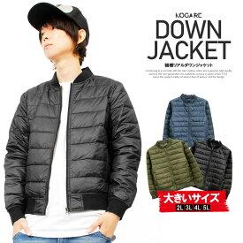ダウンジャケット メンズ 大きいサイズ リアルダウン 防寒 軽量 薄手 MA-1タイプ キルト ミリタリー ジャケット ダウン アウター ブルゾン 保温 黒 赤 青 ダウン コート