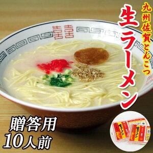 贈答用 神埼とんこつ生ラーメン10袋入 10人前 スープ、具材付き