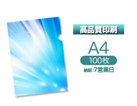 【7営業日便】高品質印刷A4クリアファイル印刷100枚