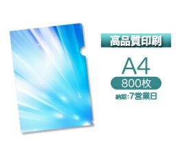【7営業日便】高品質印刷A4クリアファイル印刷800枚