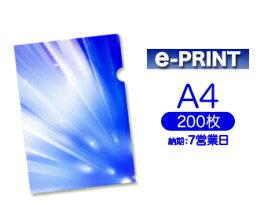 【7営業日便】e-PRINTA4クリアファイル印刷200枚
