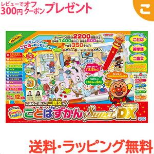 【ラッピング無料】 アンパンマン おしゃべりいっぱい!ことばずかん SuperDX スーパーデラックス セガトイズ 知育玩具【あす楽対応】【こぐま】
