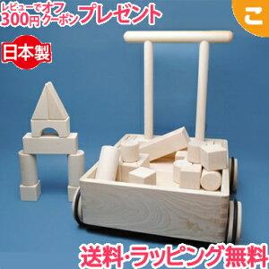 【送料無料】 コイデ東京 押車積木 K25 木のおもちゃ 日本製 KOIDE【あす楽対応】【こぐま】