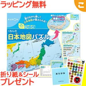 \特典付き/【ラッピング無料】 くもん出版 くもんの日本地図パズル 公文 知育玩具 パズル 地図 ギフト プレゼント【あす楽対応】【こぐま】