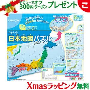 【ラッピング無料】 くもん出版 くもんの日本地図パズル 公文 知育玩具 パズル 地図 ギフト プレゼント【あす楽対応】【こぐま】