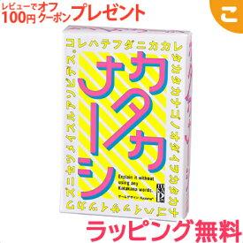 幻冬舎 カタカナーシ カードゲーム ボードゲーム パーティーゲーム ファミリーゲーム コミュニケーション【あす楽対応】【こぐま】