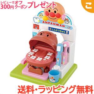 【ラッピング無料】 アンパンマン 歯がくるりんでピッカピカ! アンパンマンおしゃべりはいしゃさん バンダイ 知育玩具 赤ちゃん おもちゃ ギフト プレゼント【あす楽対応】【こぐま】