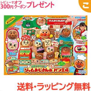 【ラッピング無料】 アンパンマン かまどでやこう♪ジャムおじさんのやきたてパン工場 セガトイズ 知育玩具 ごっこ遊び こども 子供 おもちゃ【あす楽対応】【こぐま】