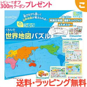 \更に5倍!/【ラッピング無料】 くもん出版 くもんの世界地図パズル 公文 知育玩具 パズル 地図 ギフト プレゼント【あす楽対応】【こぐま】