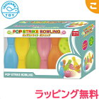 【当店オリジナル】 ポップストライクボウリング おもちゃ ボーリング ゲーム 石川玩具【あす楽対応】【こぐま】