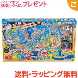 【送料無料】 どこでもドラえもん 日本旅行ゲーム 5 エポック社 子供 こども ゲーム ボードゲーム ファミリーゲーム パーティー 地理 ギフト プレゼント【あす楽対応】【こぐま】