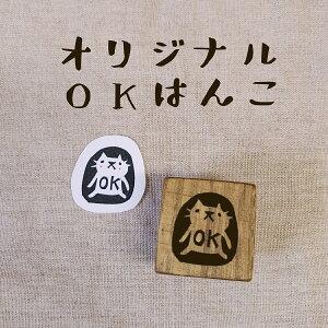 消しゴムはんこ けしごむはんこ オリジナル スタンプ 判子 OK ハンコ ネコ 立ち猫