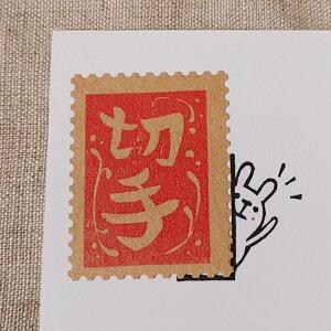 切手 枠 スタンプ ウサギ オリジナル ハンコ 消しゴムはんこ けしごむはんこ 判子 うさぎ カワイイ