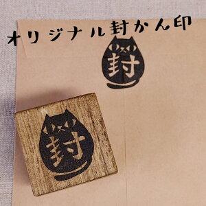 消しゴムはんこ けしごむはんこ スタンプ 判子 オリジナル ハンコ 封緘 封かん印 黒猫 ネコ