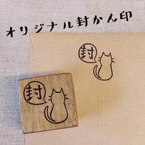 消しゴムはんこ けしごむはんこ スタンプ 判子 オリジナル 封緘 封かん印 ネコ 猫