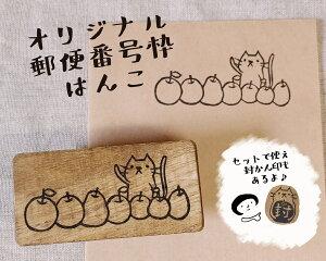 消しゴムはんこ けしごむはんこ オリジナル 郵便番号枠 スタンプ 判子 猫 (ネコリンゴ)