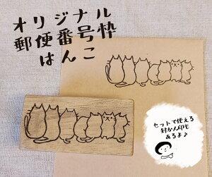 消しゴムはんこ けしごむはんこ オリジナル 郵便番号枠 スタンプ 判子 猫 ネコ (ネコ並び)