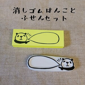 消しゴムはんことふせんセット 付箋紙 判子 パンダ スタンプ オリジナル (吹き出しパンダ横)