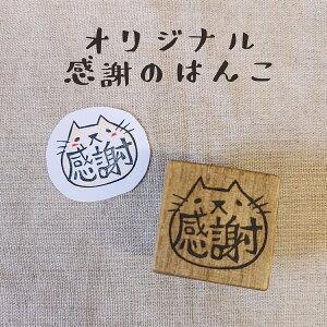 消しゴムはんこ けしごむはんこ オリジナル ありがとう 感謝 ネコ 猫 スタンプ 判子