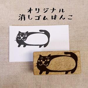 消しゴムはんこ けしごむはんこ オリジナル スタンプ 判子 吹き出し 一言枠 ハンコ ネコ 黒猫 太郎