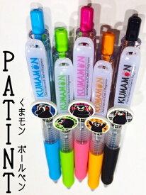 くまモン「PATINT-パティント-」ボールペン