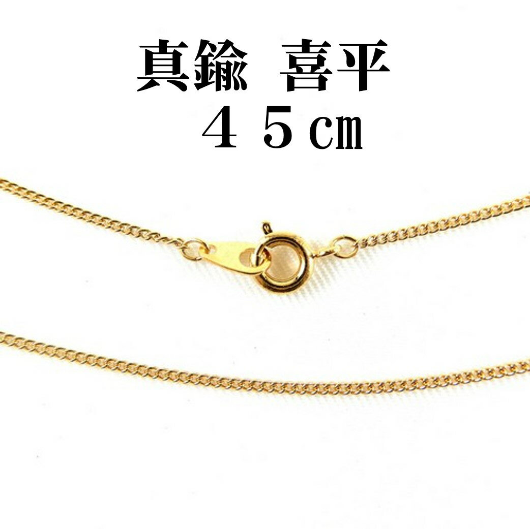 喜平 45cm ゴールドカラー 幅 1.2mm 真鍮 チェーンネックレス