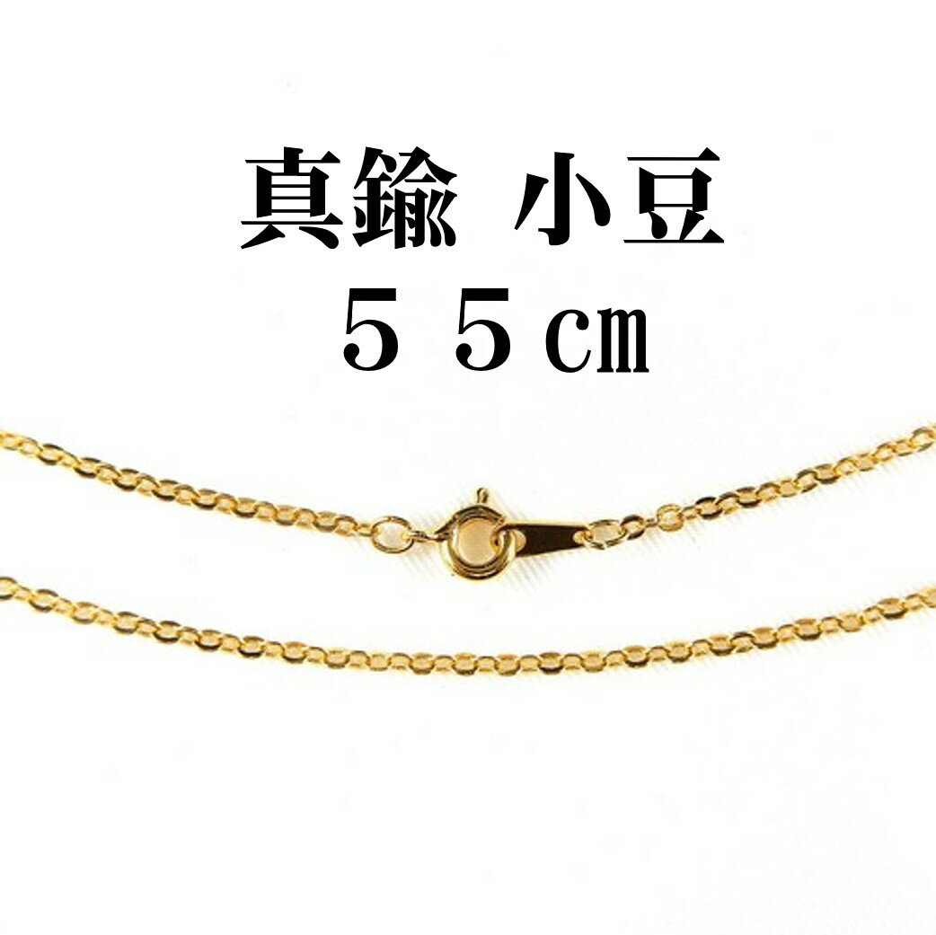 小豆 55cm 幅 2mm ゴールドカラー 真鍮 チェーンネックレス