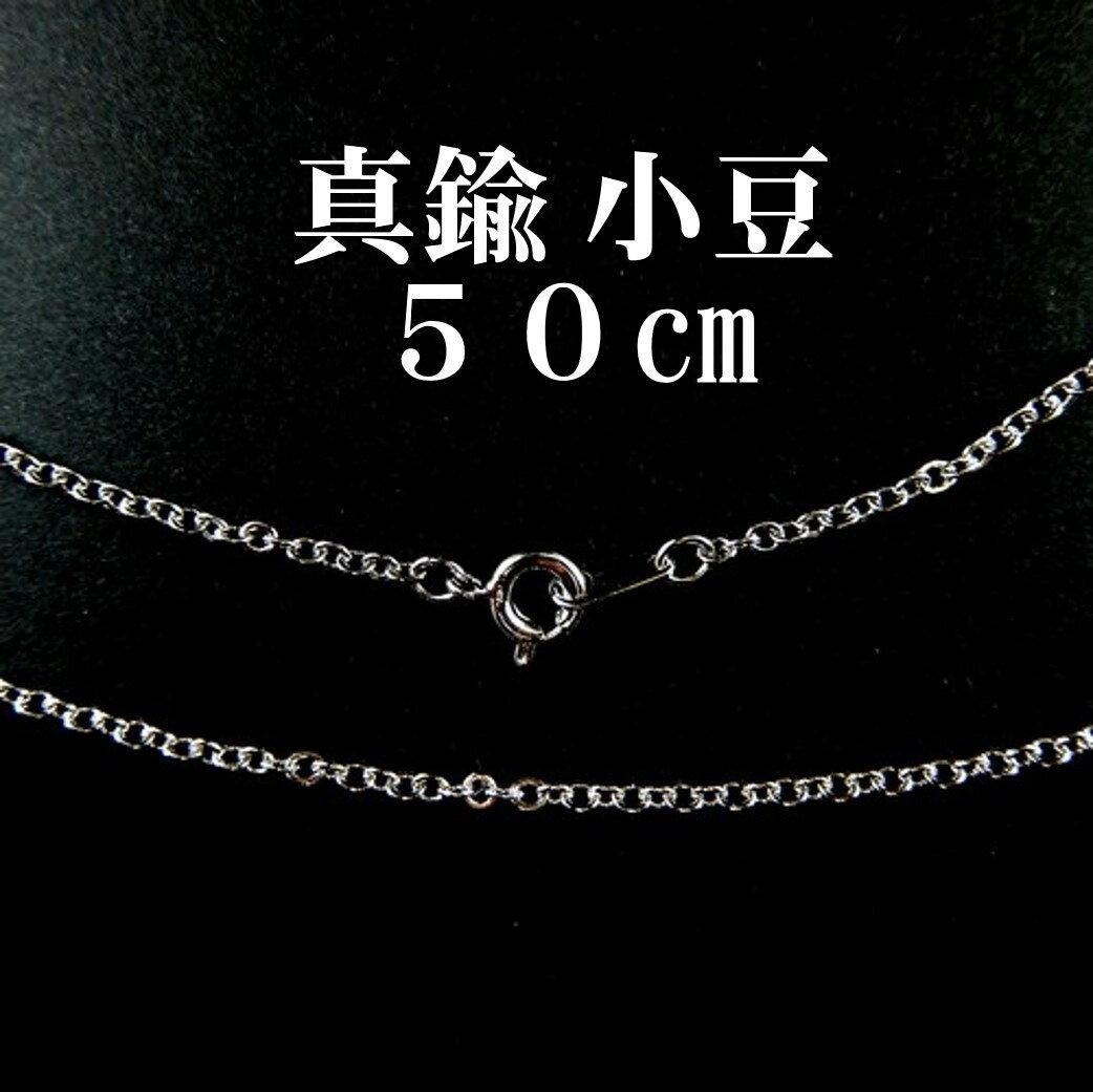 小豆 50cm 幅 2mm シルバーカラー 真鍮 チェーンネックレス