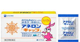 【第(2)類医薬品】【定形外郵便で送料無料!】アネロン「キャップ」 4カプセル
