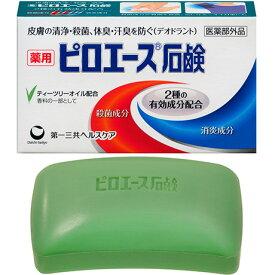 ピロエース石鹸70g【医薬部外品】