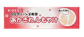 【第2類医薬品】【定形外郵便で送料99円!】ベルクリーンS軟膏25g