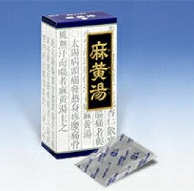 【第2類医薬品】麻黄湯エキス顆粒45包