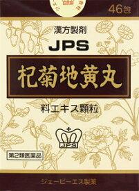 【第2類医薬品】JPS漢方顆粒−75号 杞菊地黄丸 46包