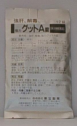 【第3類医薬品】【定形外郵便で送料無料!】強肝、解毒、強力グットA錠 12錠