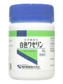 【第3類医薬品】白色ワセリン 50g