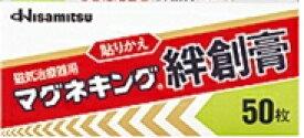 【定形外郵便で送料無料!】マグネキング絆創膏 50枚入×3箱