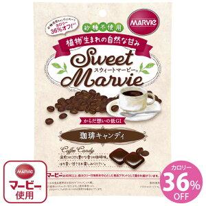 スウィートマービー珈琲キャンディ 49g