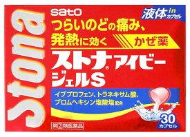 【第(2)類医薬品】【定形外郵便で送料無料】ストナアイビージェルS 30カプセル