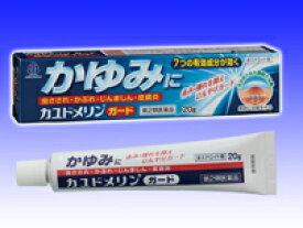 【第2類医薬品】【定形外郵便で送料無料】カユドメリン ガード 20g
