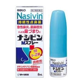 【第2類医薬品】【定形外郵便で送料無料】ナシビンMスプレー 8ml