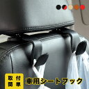 【ポイント5倍】車用フック シートフック ステンレス マイクロファイバー革 荷物 フック 荷物掛け 2個セット
