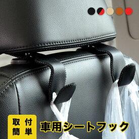 車用フック シートフック ステンレス マイクロファイバー革 荷物 フック 荷物掛け 2個セット