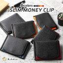 【送料無料】マネークリップ 小銭入れ付き 本革 財布 二つ折り メンズ 薄い 薄い財布 小さい財布 ミニ財布 薄型 小銭 …