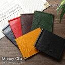 マネークリップ 本革 薄型 5mm 日本製クリップ 財布 二つ折り 薄い 薄い財布 スリム ミニ財布 薄型 札ばさみ 革 レザ…