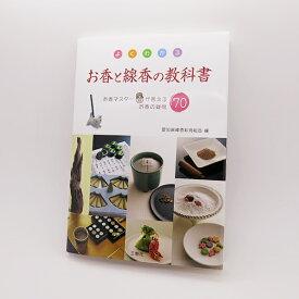 【冊子】よくわかるお香と線香の教科書