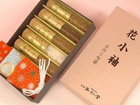 【ポイント最大13倍】花小袖 手作り匂袋 お香 匂い袋 手作り
